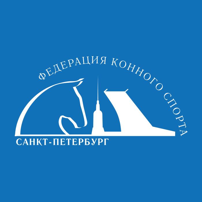Конференция Федерации конного спорта Санкт-Петербурга